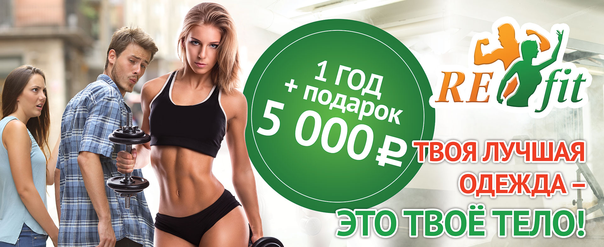 1 год за 5000 руб + подарок!