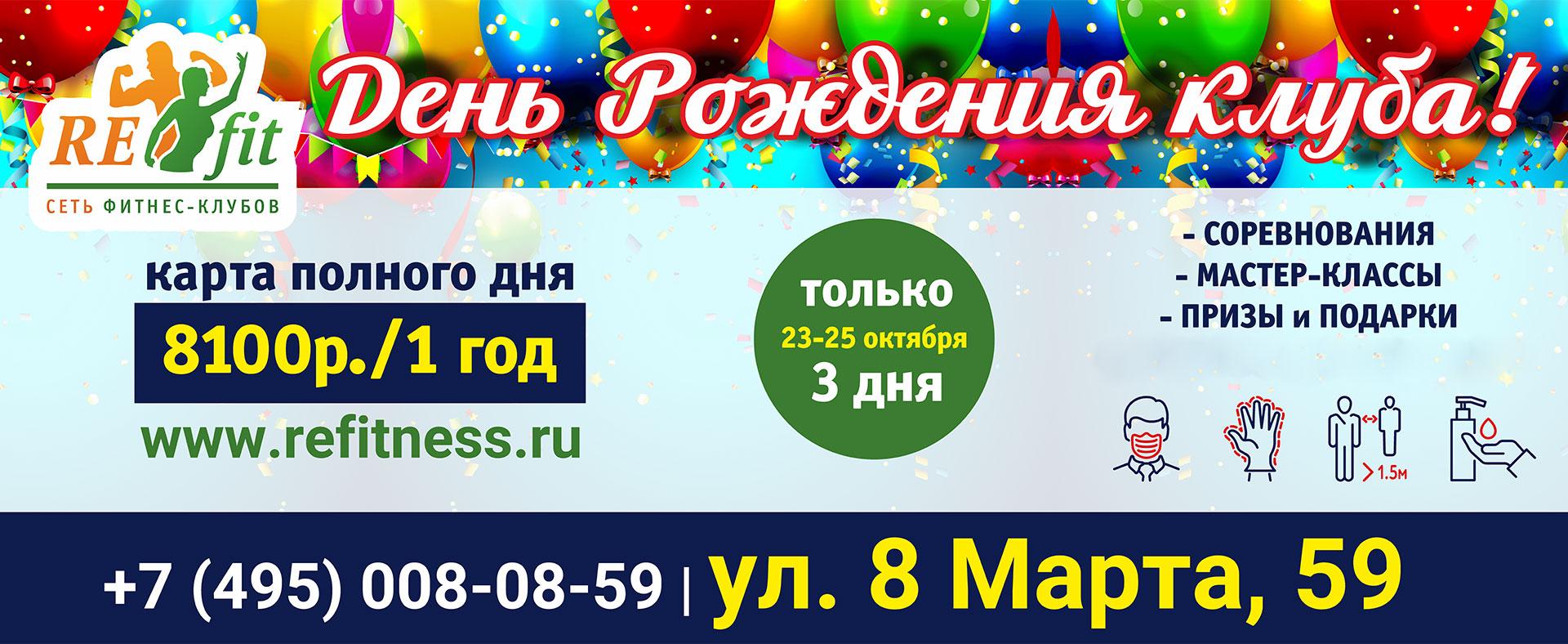 День рождения клуба RE:fit 8 марта!