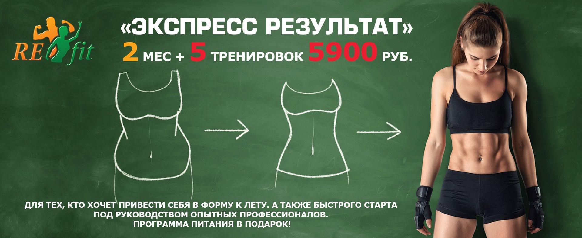 Экспресс результат 2 мес + 5 тренировок за 5900 руб.